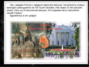 Нас, граждан России с каждым годом все меньше. Численность страны ежегодно у