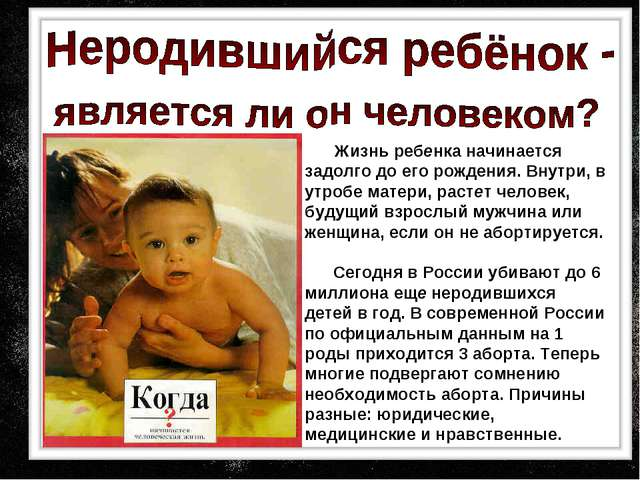 Жизнь ребенка начинается задолго до его рождения. Внутри, в утробе матери, р...