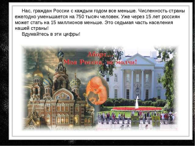 Нас, граждан России с каждым годом все меньше. Численность страны ежегодно у...