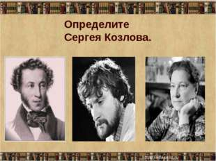 Определите Сергея Козлова.