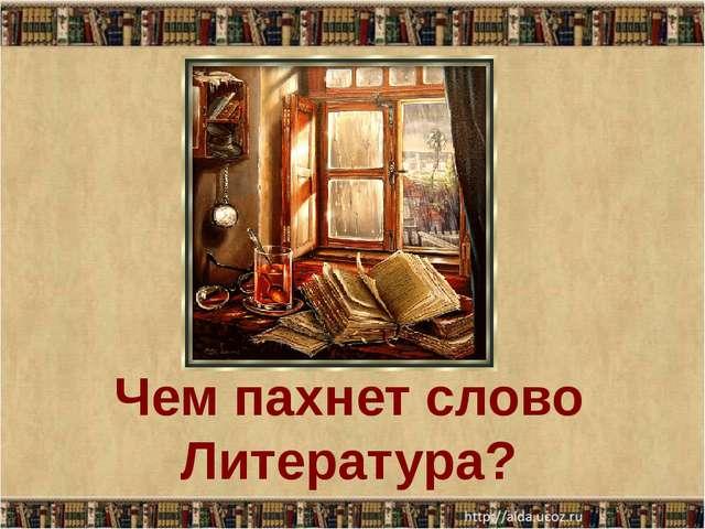 Чем пахнет слово Литература?