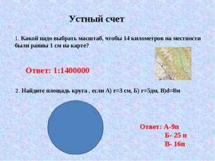 Устный счет Ответ: 1:1400000 Ответ: А-9п Б- 25 п В- 16п