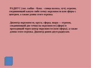 РАДИУС (лат. radius - букв. - спица колеса, луч), отрезок, соединяющий какую