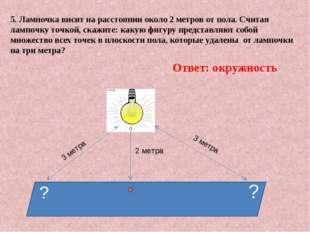 Ответ: окружность