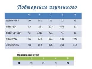 Повторение изученного материала Правильный ответ ФРСЕА 1)18n-5=5533030