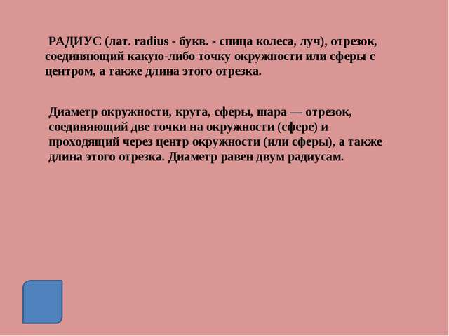 РАДИУС (лат. radius - букв. - спица колеса, луч), отрезок, соединяющий какую...