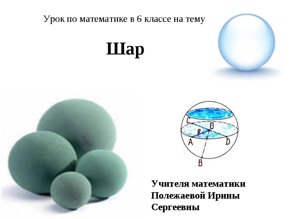 Учителя математики Полежаевой Ирины Сергеевны