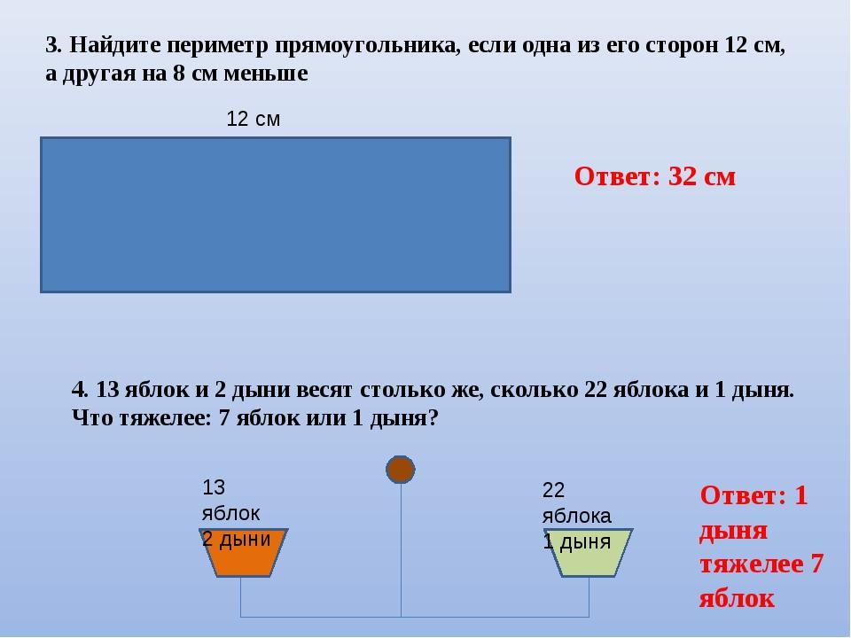 12 см Ответ: 32 см Ответ: 1 дыня тяжелее 7 яблок