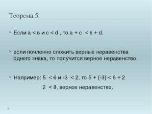 Теорема 5 Если а < в и с < d , то а + с < в + d. если почленно сложить верные
