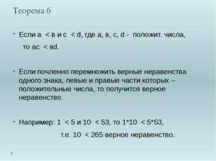 Теорема 6 Если а < в и с < d, где а, в, с, d - положит. числа, то ас < вd. Ес