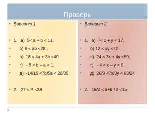 Проверь Вариант 1 1. а) 5< a + b < 11, б) 6 < ab