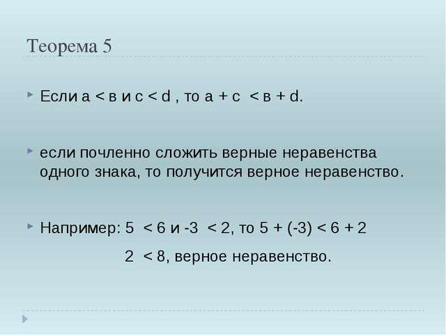 Теорема 5 Если а < в и с < d , то а + с < в + d. если почленно сложить верные...