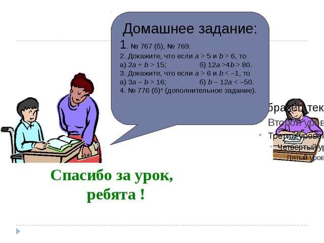 Спасибо за урок, ребята ! Домашнее задание: 1. № 767 (б), № 769. 2. Докажите,...