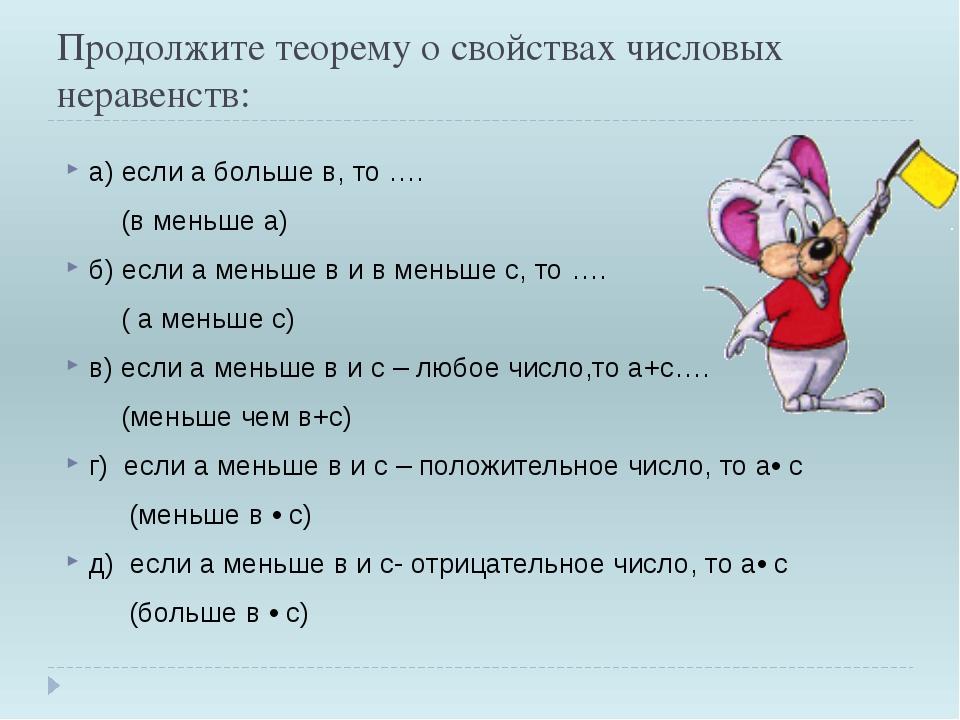 Продолжите теорему о свойствах числовых неравенств: а) если а больше в, то …....