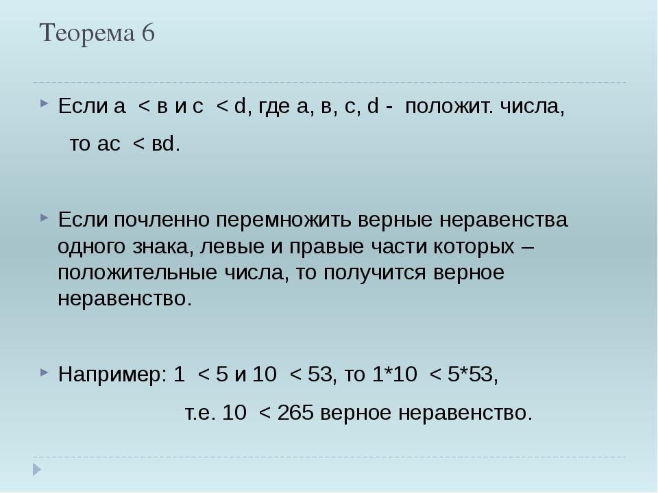 Теорема 6 Если а < в и с < d, где а, в, с, d - положит. числа, то ас < вd. Ес...