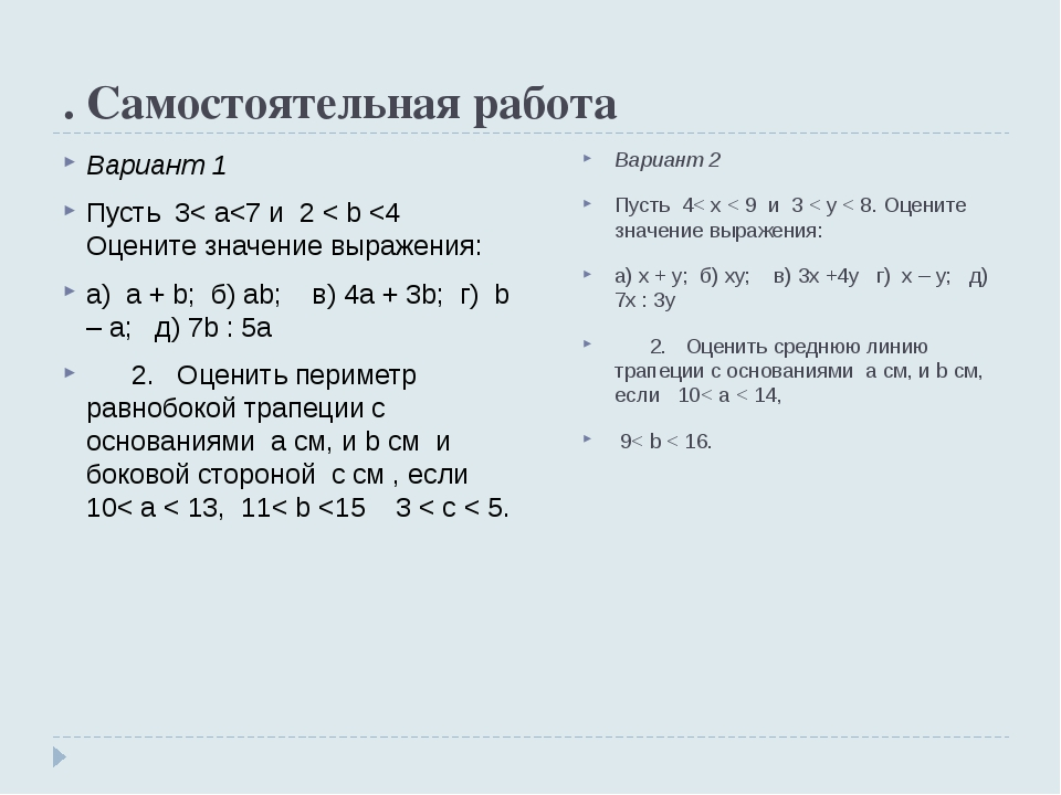 . Самостоятельная работа Вариант 1 Пусть 3< a
