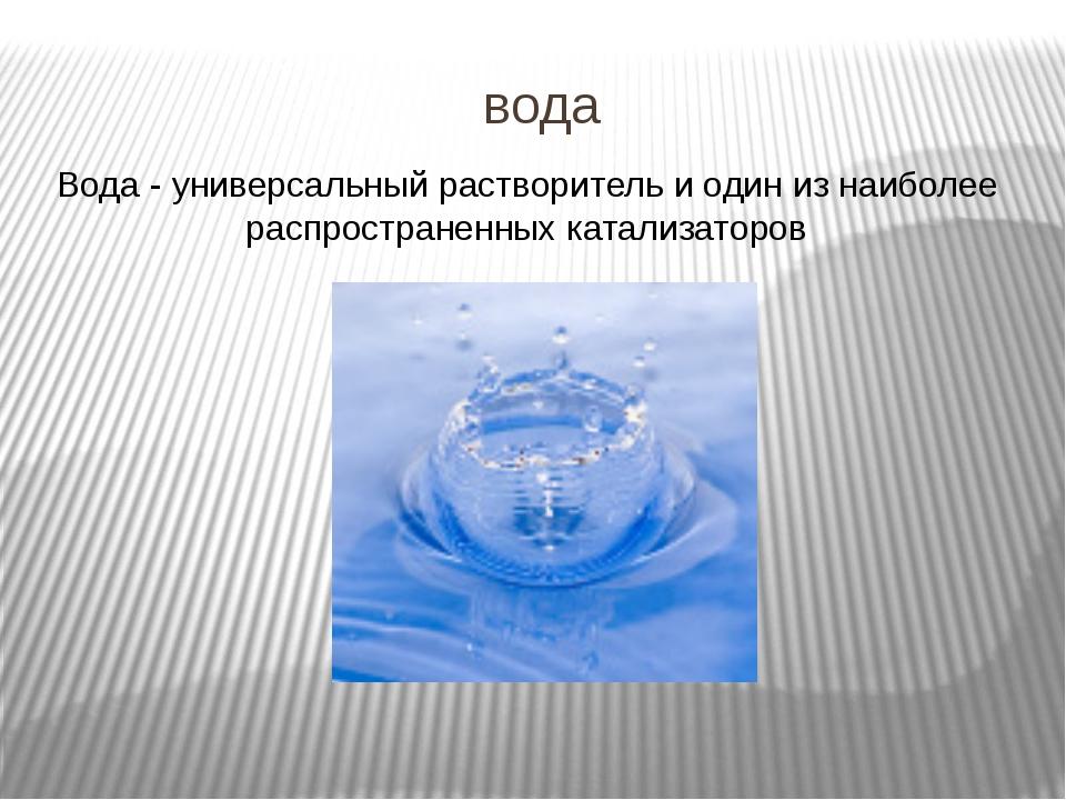 вода Вода - универсальный растворитель и один из наиболее распространенных ка...