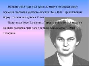 16 июня 1963 года в 12 часов 30 минут по московскому времени стартовал корабл