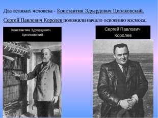 Два великих человека - Константин Эдуардович Циолковский, Сергей Павлович Кор