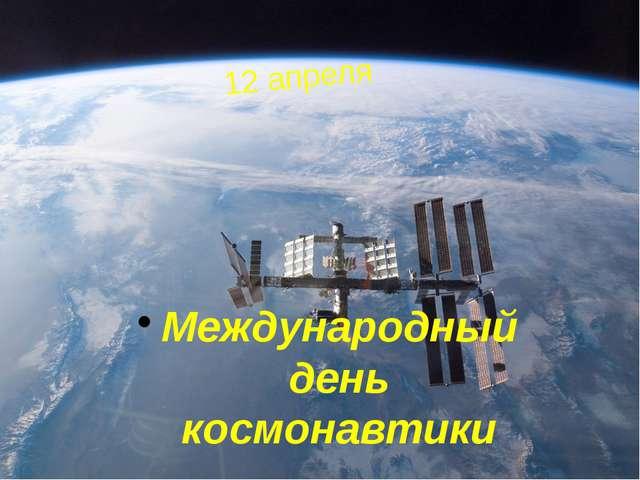 12 апреля Международный день космонавтики