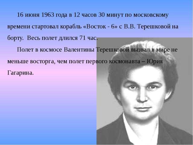 16 июня 1963 года в 12 часов 30 минут по московскому времени стартовал корабл...