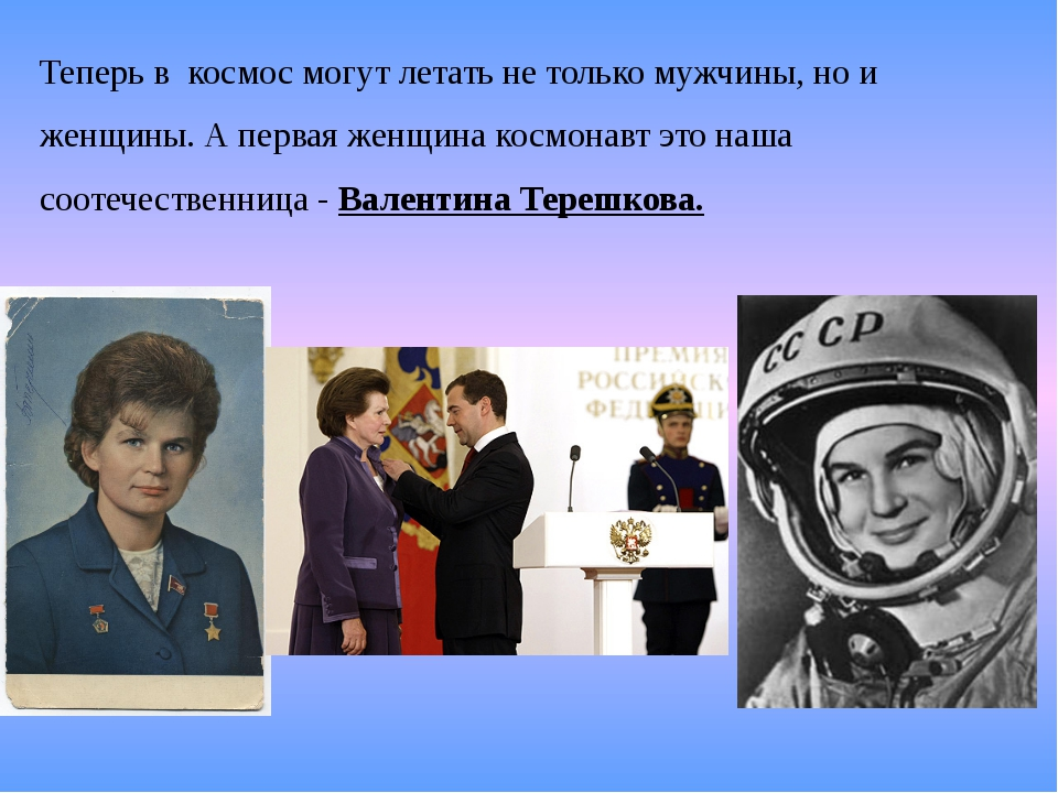 Теперь в космос могут летать не только мужчины, но и женщины. А первая женщин...