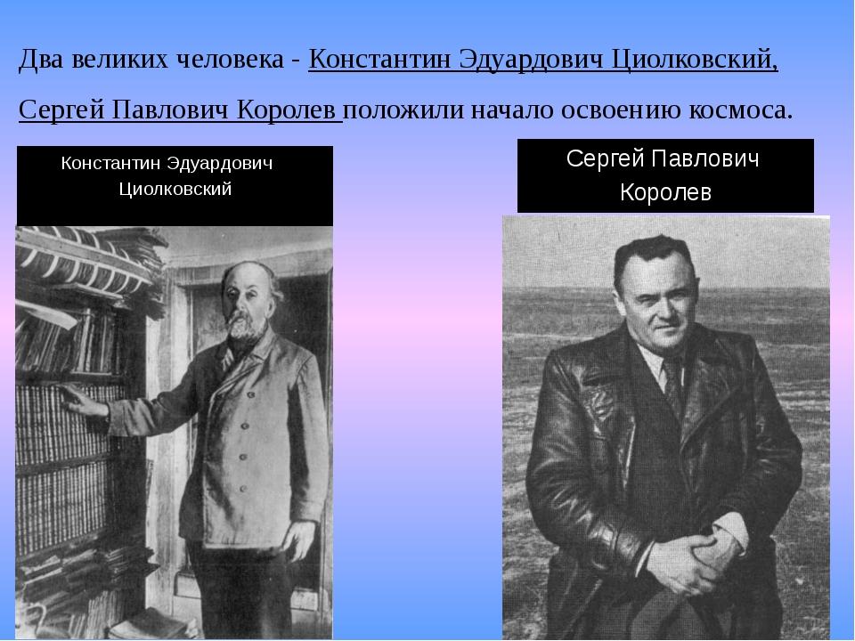 Два великих человека - Константин Эдуардович Циолковский, Сергей Павлович Кор...