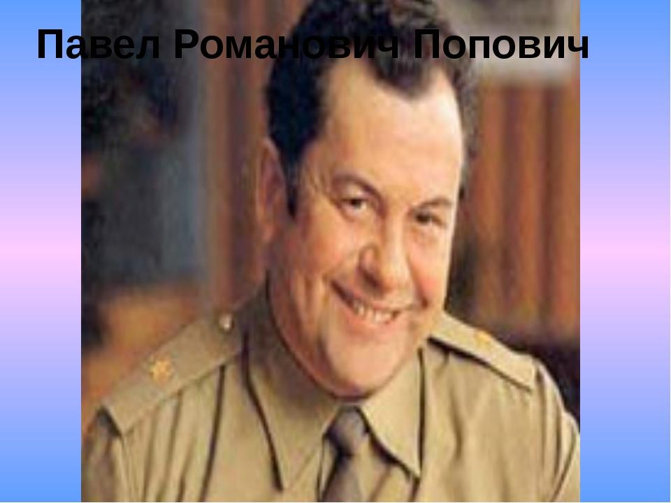 Павел Романович Попович