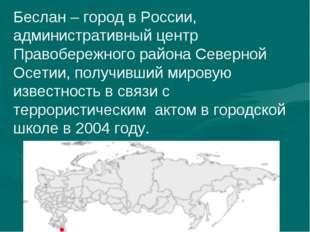 Беслан – город в России, административный центр Правобережного района Северно