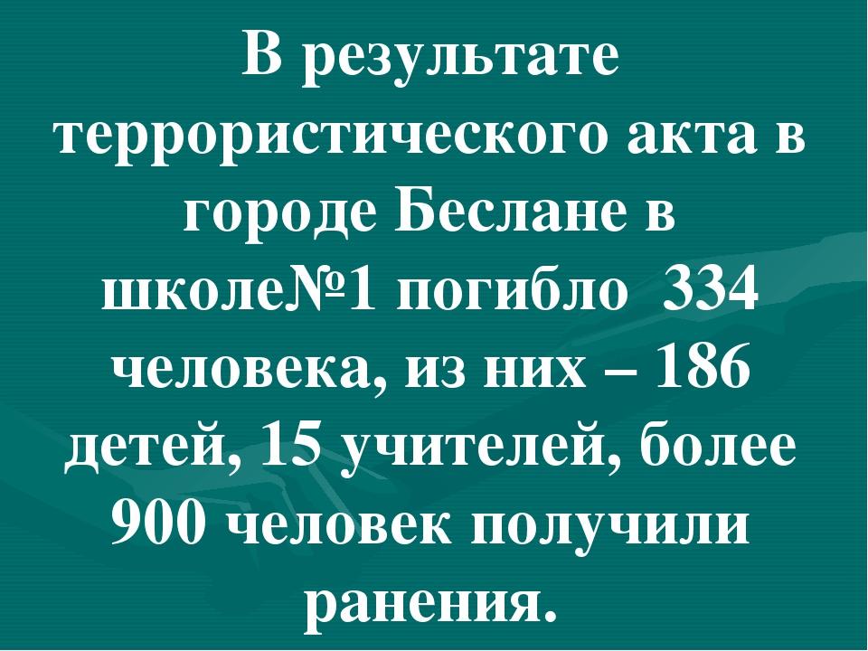 В результате террористического акта в городе Беслане в школе№1 погибло 334 че...