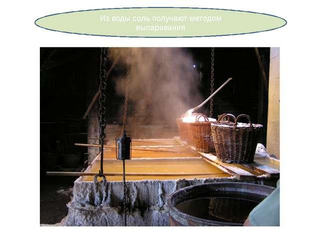 Из воды соль получают методом выпаривания