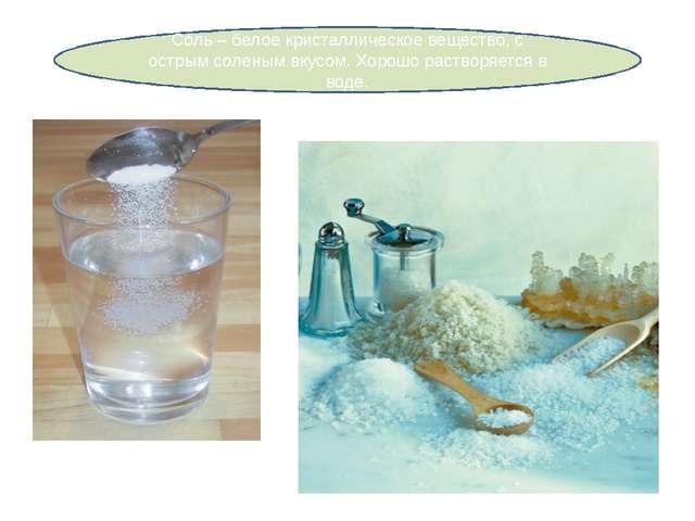 Соль – белое кристаллическое вещество, с острым соленым вкусом. Хорошо раство...