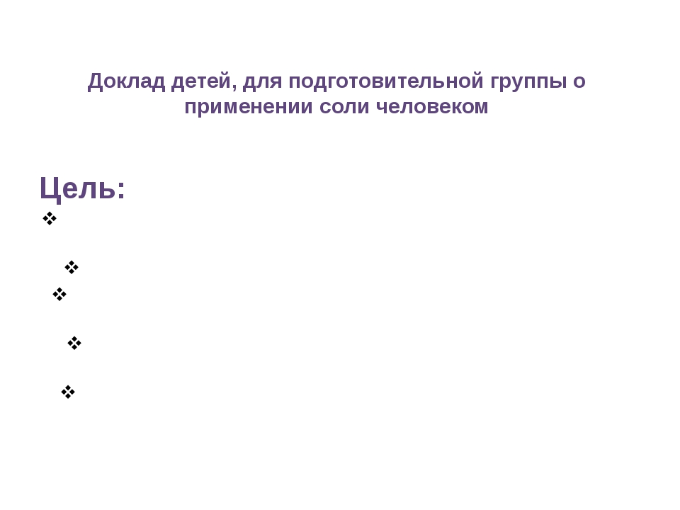 Доклад детей, для подготовительной группы о применении соли человеком Цель: Р...