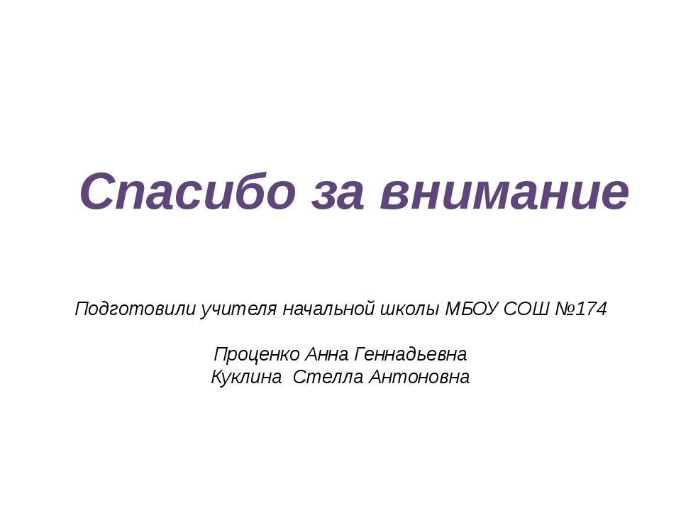 Подготовили учителя начальной школы МБОУ СОШ №174 Проценко Анна Геннадьевна...