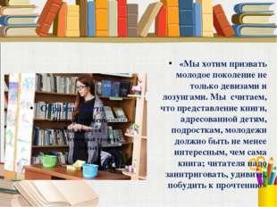 Координатор проекта Домащук Карина Андреевна «Мы хотим призвать молодое поко