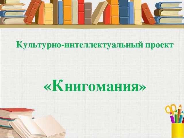 Культурно-интеллектуальный проект «Книгомания»