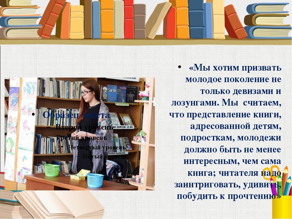 Координатор проекта Домащук Карина Андреевна «Мы хотим призвать молодое поко...