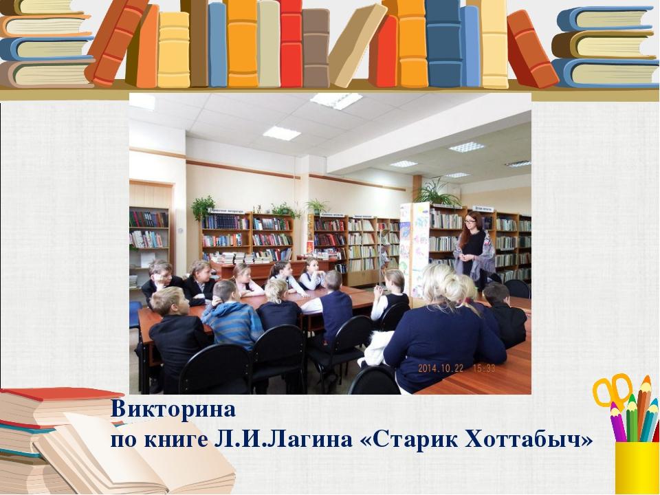 Викторина по книге Л.И.Лагина «Старик Хоттабыч»