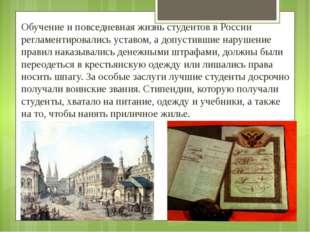 Обучение и повседневная жизнь студентов в России регламентировались уставом,