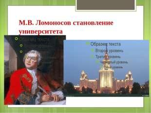 М.В. Ломоносов становление университета