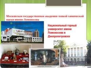 Московская государственная академия тонкой химической науки имени Ломоносова