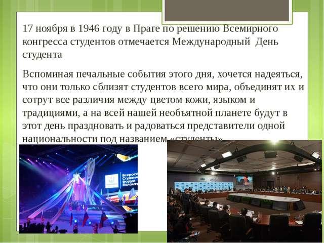 17 ноября в 1946году вПраге порешению Всемирного конгресса студентов отмеч...