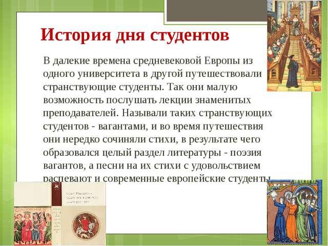 История дня студентов В далекие времена средневековой Европы из одного универ...