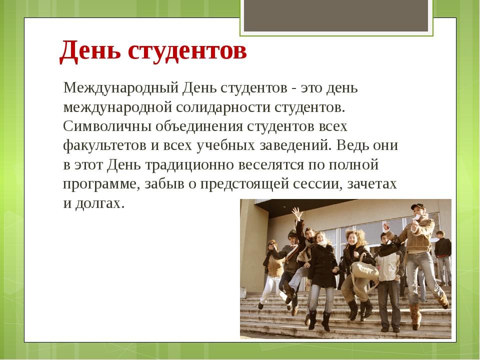 День студентов Международный День студентов - это день международной солидарн...