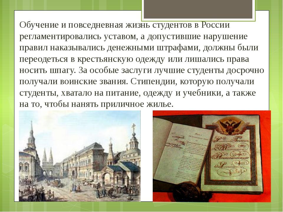 Обучение и повседневная жизнь студентов в России регламентировались уставом,...