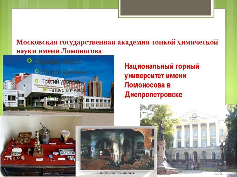 Московская государственная академия тонкой химической науки имени Ломоносова...