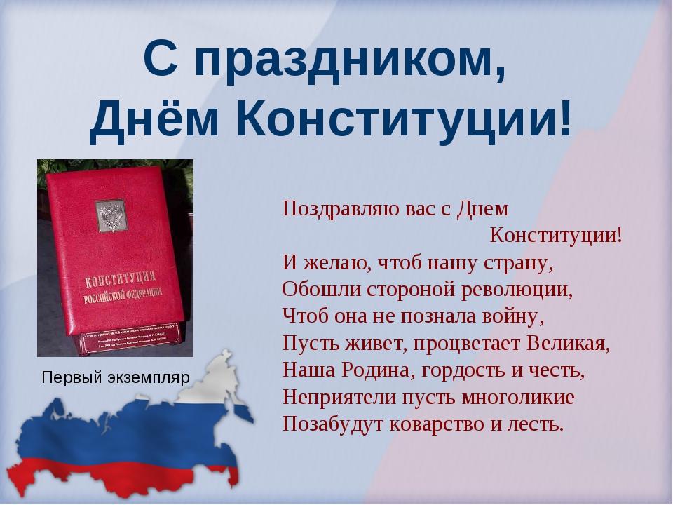 Поздравление главы на день конституции