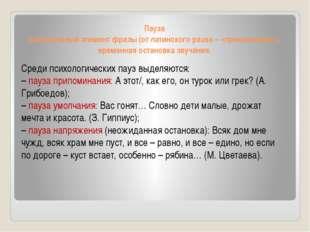 Пауза обязательный элемент фразы (от латинскогоpausa– «прекращение»), време