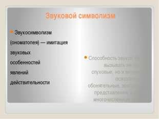 Звуковой символизм Звукосимволизм (ономатопея) — имитация звуковых особенност