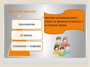 Звуковая гармония звуковая организация речи с опорой на звучание согласных (